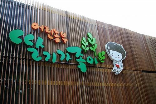 "Kids cafe, ""I like Dalki"" at Olympic Park"
