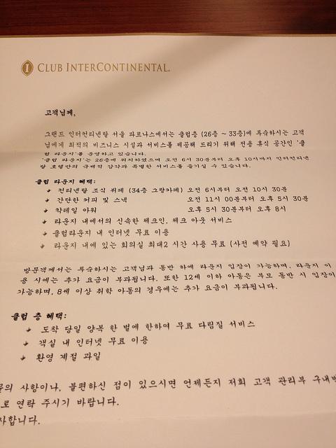 Grand InterContinental, Seoul. May 2012