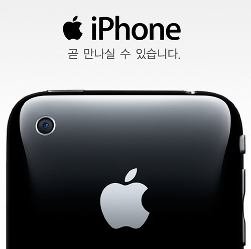 iphone coming soon