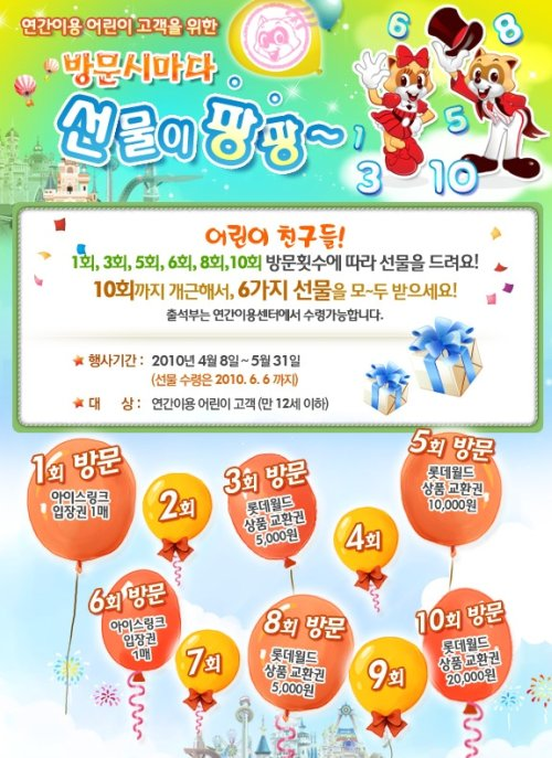 Lotte World Promotion Banner
