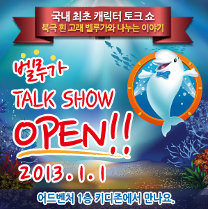 Beluga, a new attraction from Lotte World Adventure