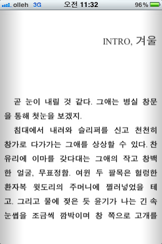 Interpark Biscuit ebook on iphone
