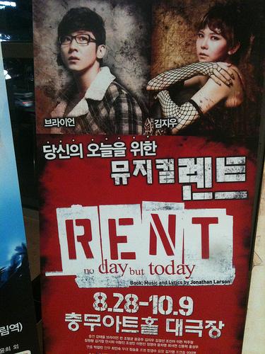 Musical Rent