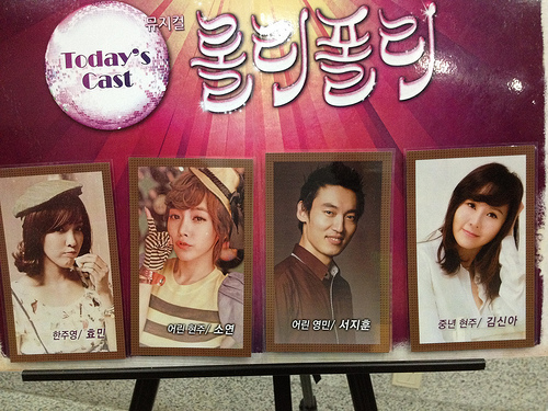 Korean Musical Rolly Polly, starring Tiara members