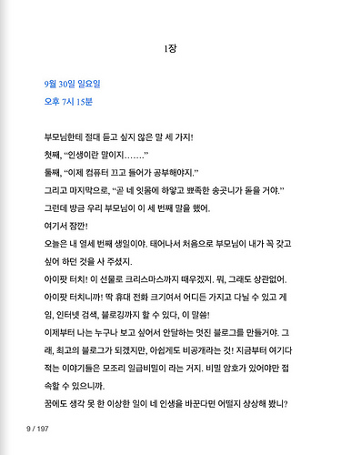 Kyobo Library App for iPad