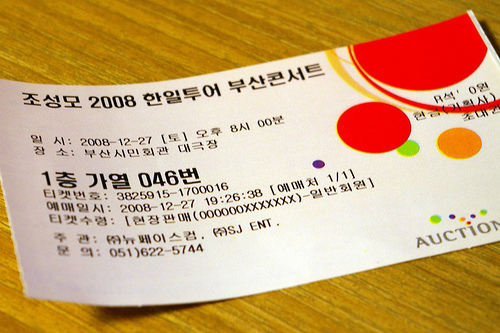 Cho Sung-mo Concert ticket