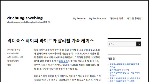 New WordPress Blog Design