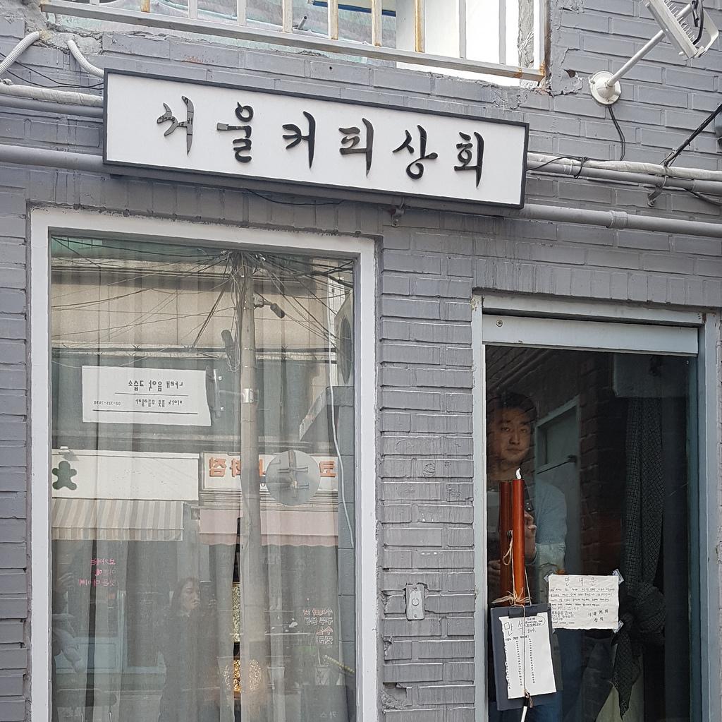 서촌(20181014) 서울커피상회