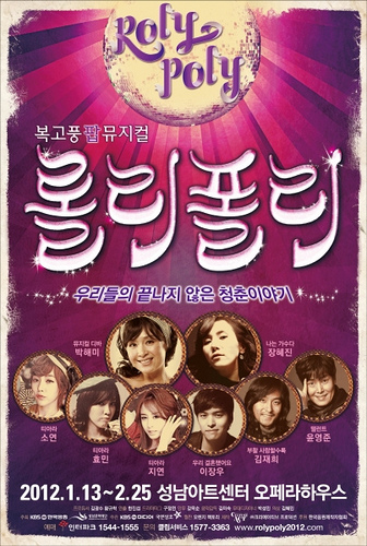 Korean Musical Rolly Polly