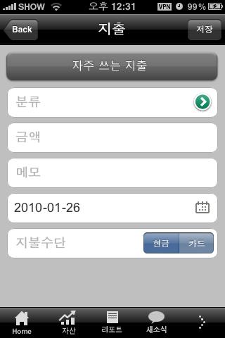 App: Hana N Money