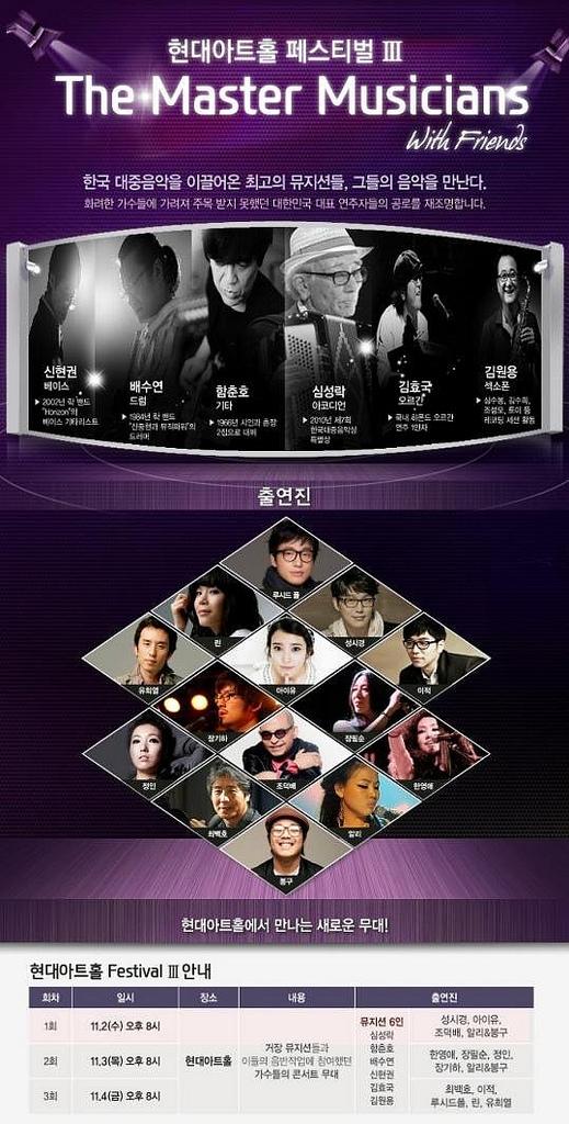 Hyundai Arthall Festival III poster