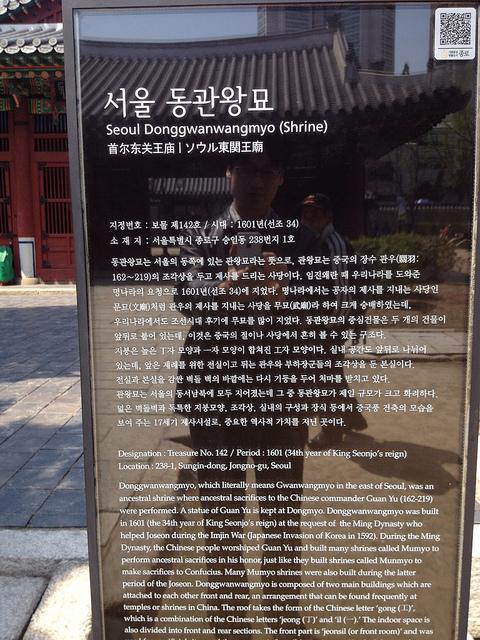 Dongmyo walk