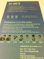 iBrand Day Invitation