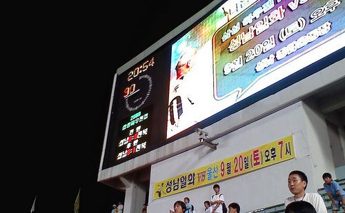 2008/9/17 하우젠컵 9R 전북 @ 성남