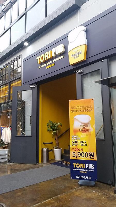 Suntory Premium Malts Seminar @ Tori Bar