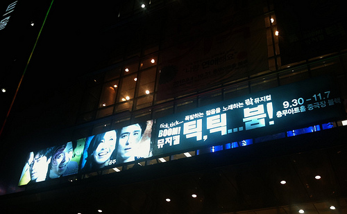 Musical Tick, Tick, Boom! signboard at Chungmoo art center